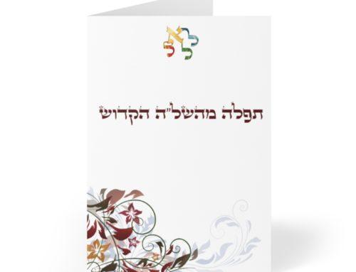 Shlah Hakadosh